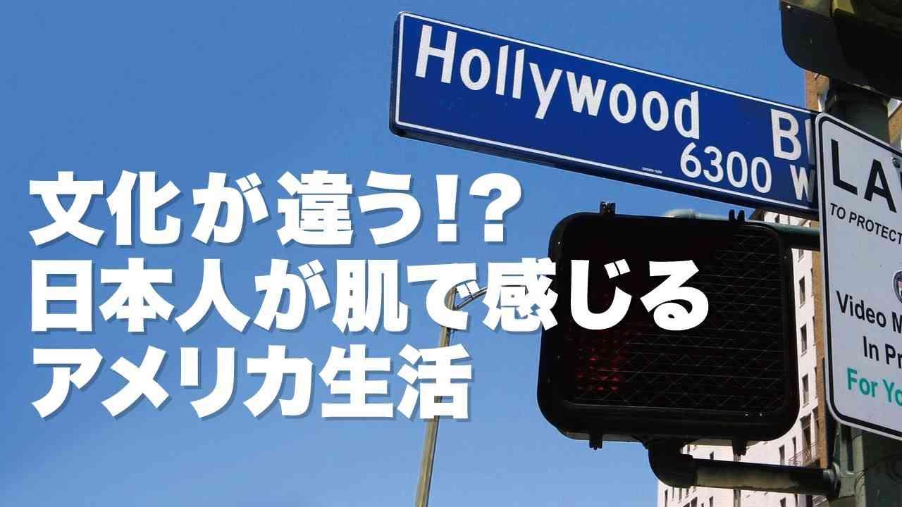 文化が違う!?日本人が肌で感じるアメリカ生活 (Part 1)【#80】 - YouTube