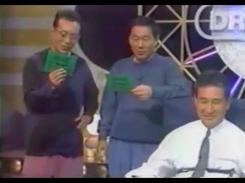 星野仙一は落合博満が嫌いだ!たけし、所ジョージが嘘発見機で星野仙一を追いつめる - YouTube