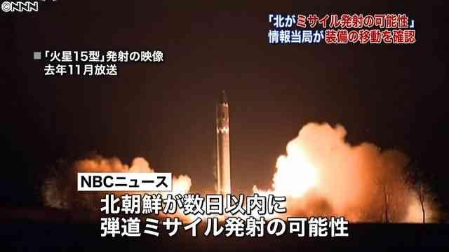 北朝鮮、数日以内に弾道ミサイル発射か 米のNBCニュースが報道 - ライブドアニュース