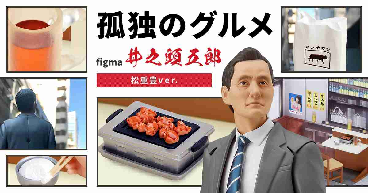 「figma 井之頭五郎 松重豊ver.」特設サイト|マックスファクトリー