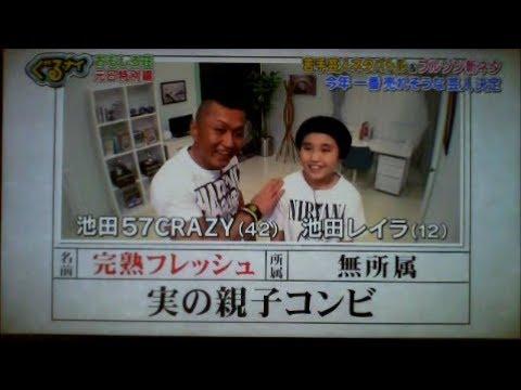 【ぐるナイ元日特別編おもしろ荘!親子漫才 完熟フレッシュ!】2018! - YouTube