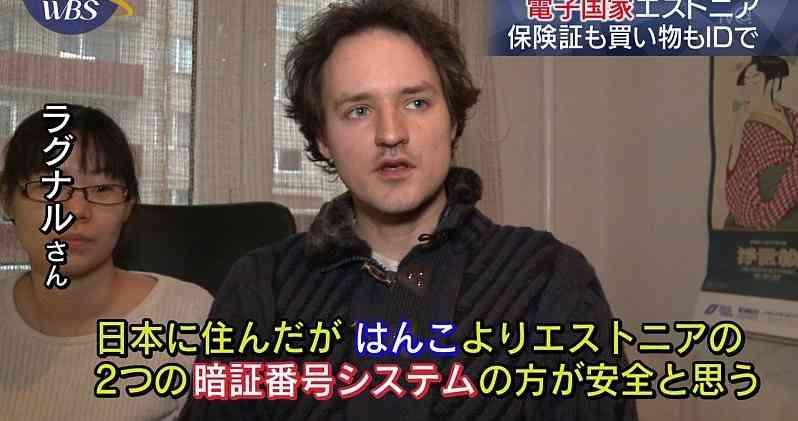 エストニア「日本のはんこって仕組みおかしくない?」←そうなんだよ!!!   netgeek