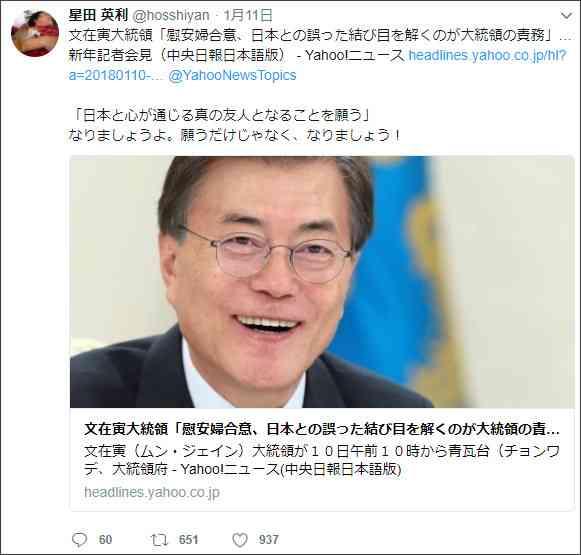 元ほっしゃん。星田英利「韓国と真の友人に」提案も