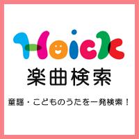 ネコのめ(詞:香山美子/曲冨田勲)/Hoick楽曲検索~童謡・こどものうたを検索!~