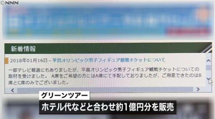 旅行会社グリーンツアー代表取締役 金鍾勳、平昌五輪フィギュアスケートの席確保できずトラブル…ほぼキャンセル、返金されない人も  |  Share News Japan