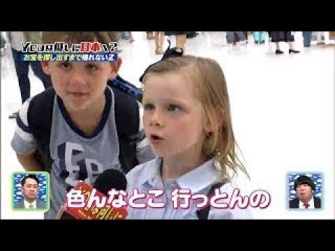 関西弁が可愛すぎるオーストラリア人の子供YOU - YouTube