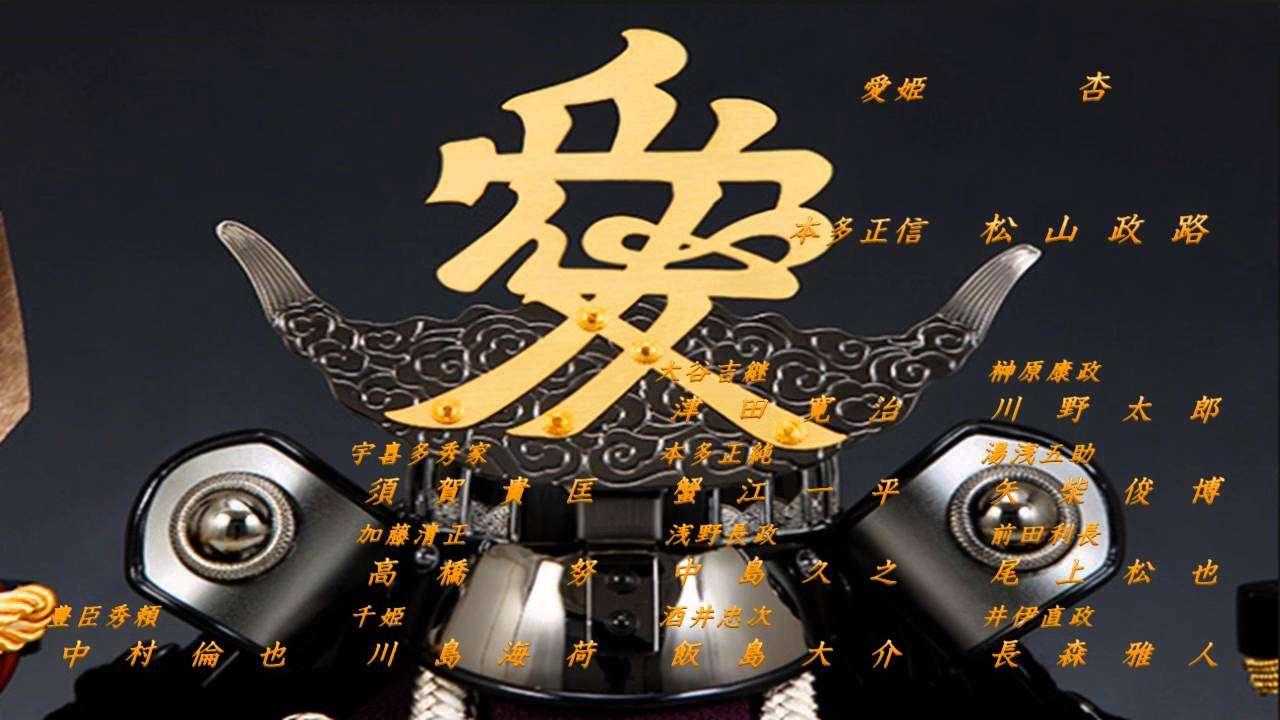 大河ドラマ OP クレジット付 2009 天地人 - YouTube