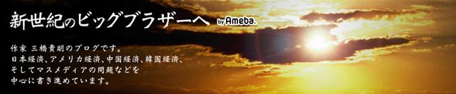 日本の憲政史上、最も国民を貧困化させた首相|三橋貴明オフィシャルブログ「新世紀のビッグブラザーへ blog」Powered by Ameba