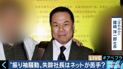 「ネットが苦手な篠崎社長がやったとは思えない」メルカリへの「はれのひ」振袖出品に元従業員が指摘 (AbemaTIMES) - Yahoo!ニュース