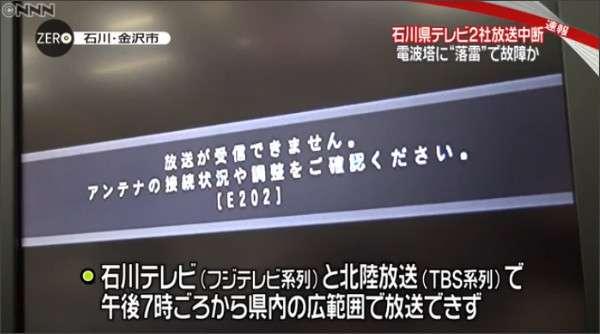 石川のテレビ局2社で放送中断続く 落雷か