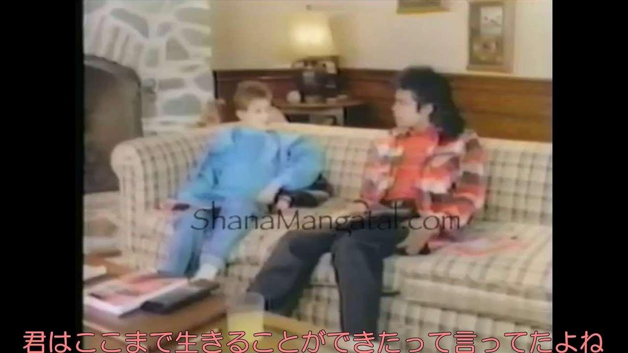 マイケル・ジャクソンとライアン・ホワイトの友情(日本語字幕) - YouTube