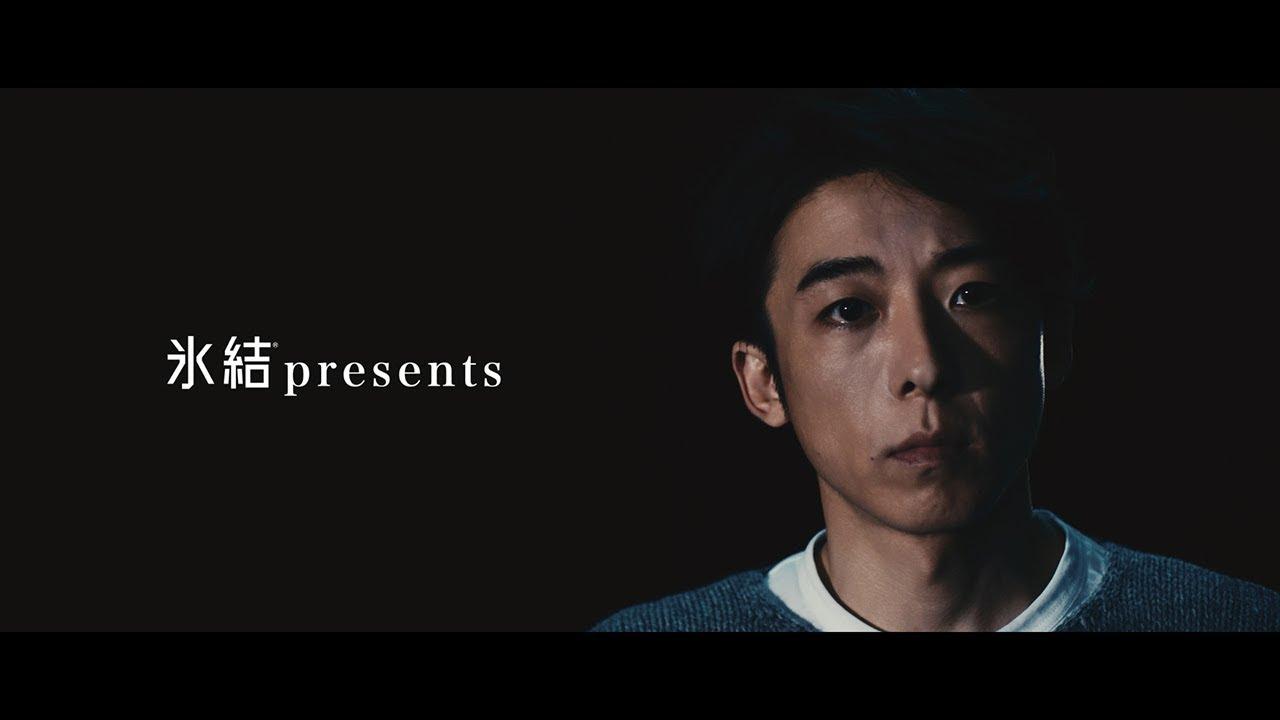 キリン 氷結® 「あたらしくいこう 2018 サイリウムダンス」篇 ウェブムービーPV - YouTube