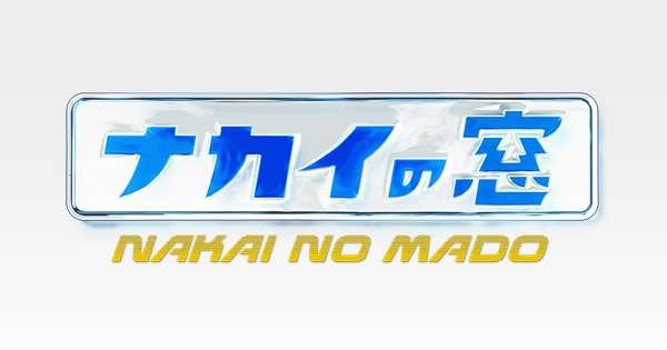 【実況・感想】ナカイの窓 新春拡大SP