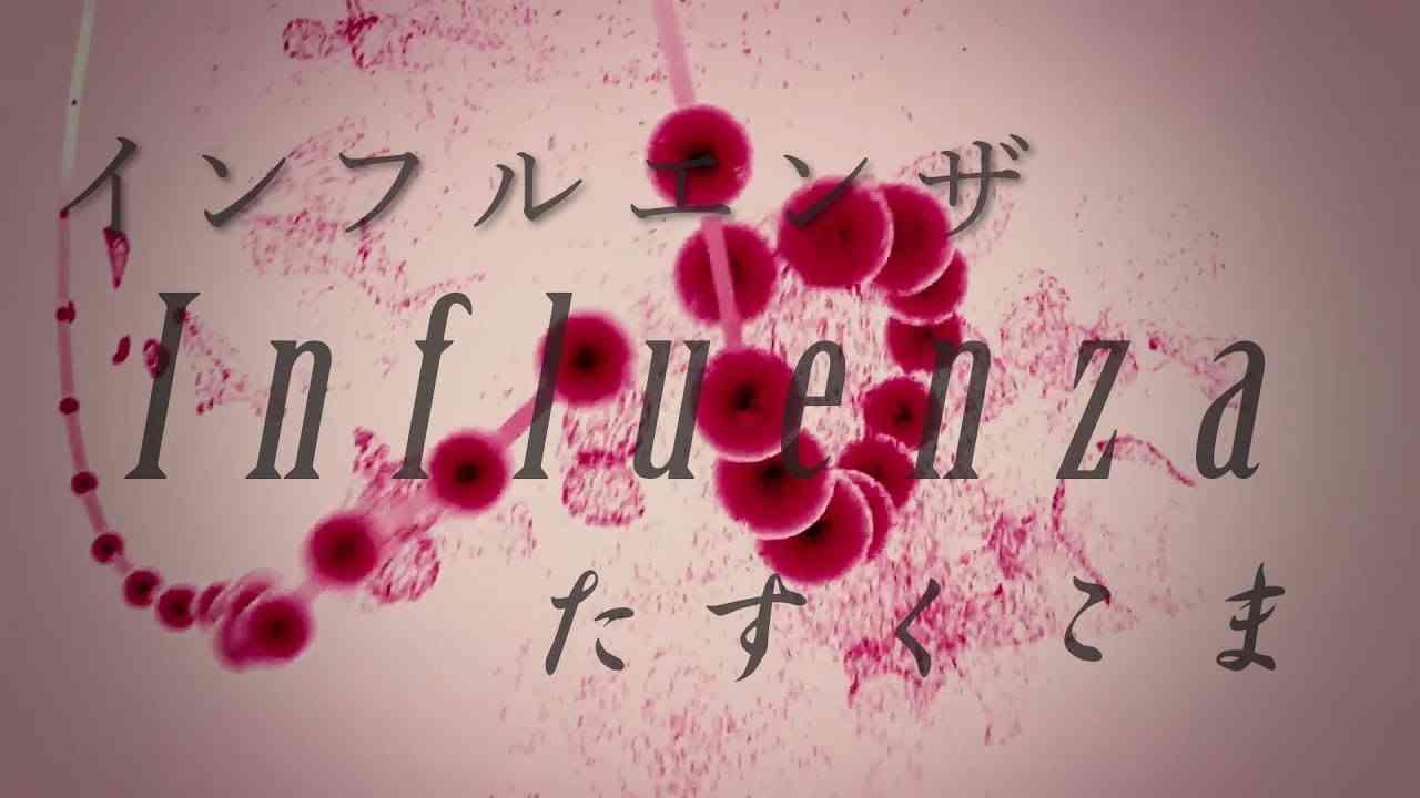 【替え歌】乃木坂46『インフルエンザ』【原曲:インフルエンサー】 - YouTube