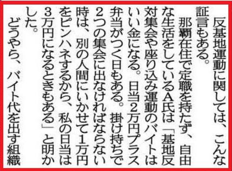 「ケント・ギルバート氏「沖縄でデモやってる人達は日当2万円貰ってます!」」の画像 : 海外反応! I LOVE JAPAN