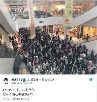 【悲報】イオンお正月抽選会が大混乱!「詐欺」「悪徳」警察沙汰にも   もえるあじあ(・∀・)