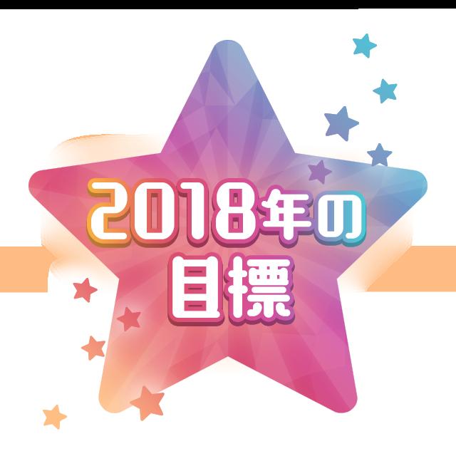 【2018】今年の目標‼