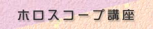 12ハウス(12室) つぼぼのホロスコープ講座(太陽、月、金星、火星、木星、土星、天王星、海王星、冥王星の意味)