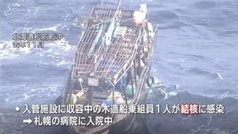 結核の北朝鮮船乗員が1人入院 治療のため送還遅れる可能性