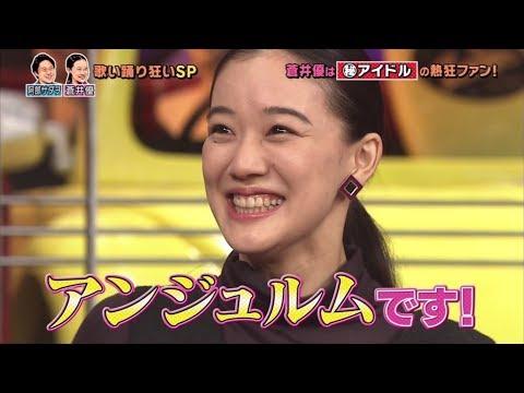 アンジュルムの事が大好きな蒼井優 - YouTube