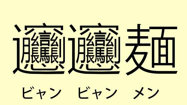 読めるけど見ないと書けない漢字