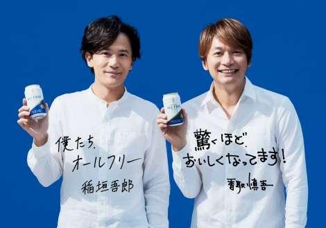 稲垣吾郎&香取慎吾の新CMが決定 新『オールフリー』を「全力で応援します!」   ORICON NEWS