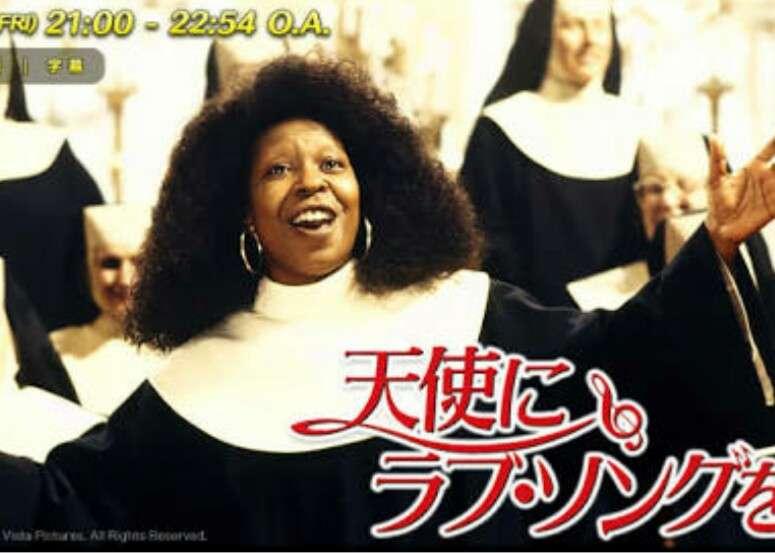 歌がお勧めの映画。