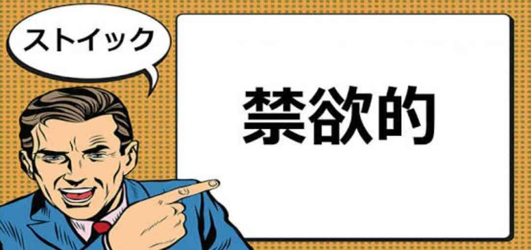 「○○断ちが出来ない」を語ろう。