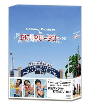 カミセンのドラマ「PU-PU-PU-」を語りたい