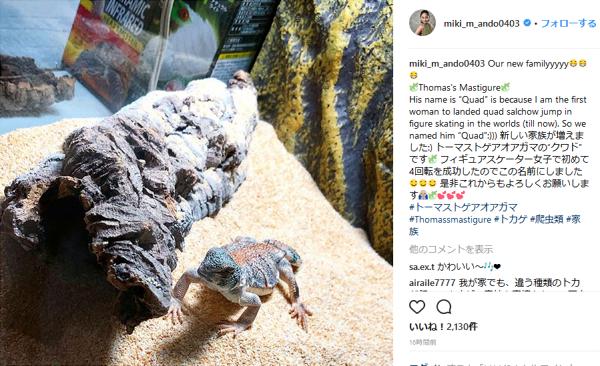 安藤美姫さんが「新しい家族」を報告 「ちなみに男の子です」