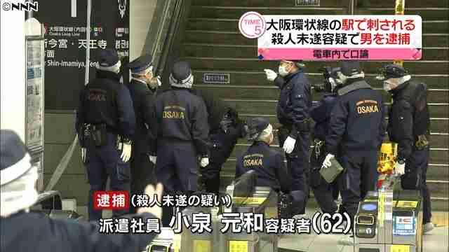大阪の男性刺傷事件 容疑の男逮捕 「優先座席に座っているのが腹が立った」