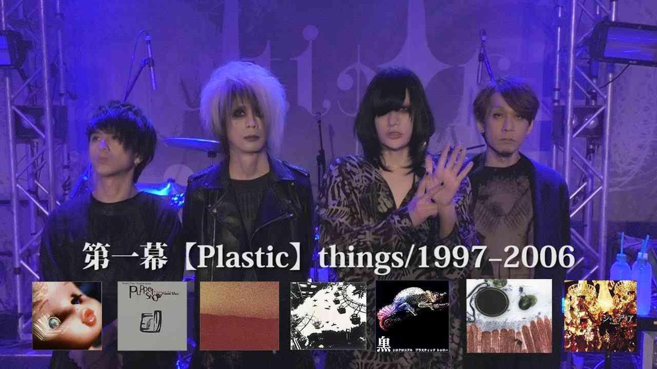"Plastic Treeパシフィコ横浜国立大ホール""全14アルバムリクエスト""公演2018  開催決定 - YouTube"