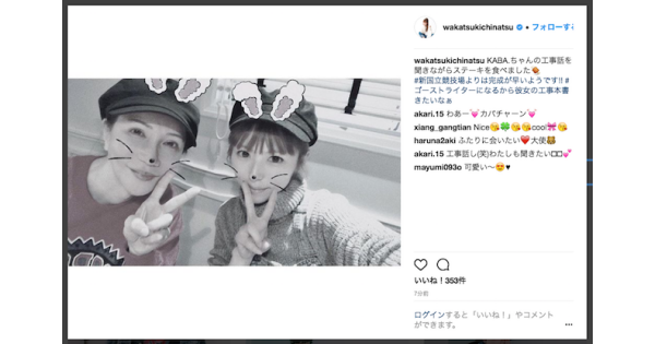 """若槻千夏がKABA.ちゃんの""""工事の進捗""""を報告「新国立競技場よりは完成が早いようです!!」 - 耳マン"""