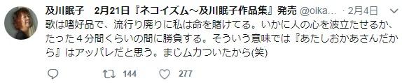 『あたし、おかあさんだから』の炎上騒動に作詞家・及川眠子「歌は嗜好品。褒められてなんぼ、貶されてなんぼ」