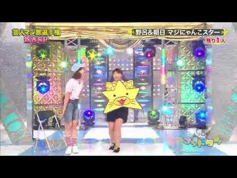 ゴッドタン 新春マジ歌選手権 野呂&朝日マジにゃんこスターwww - YouTube