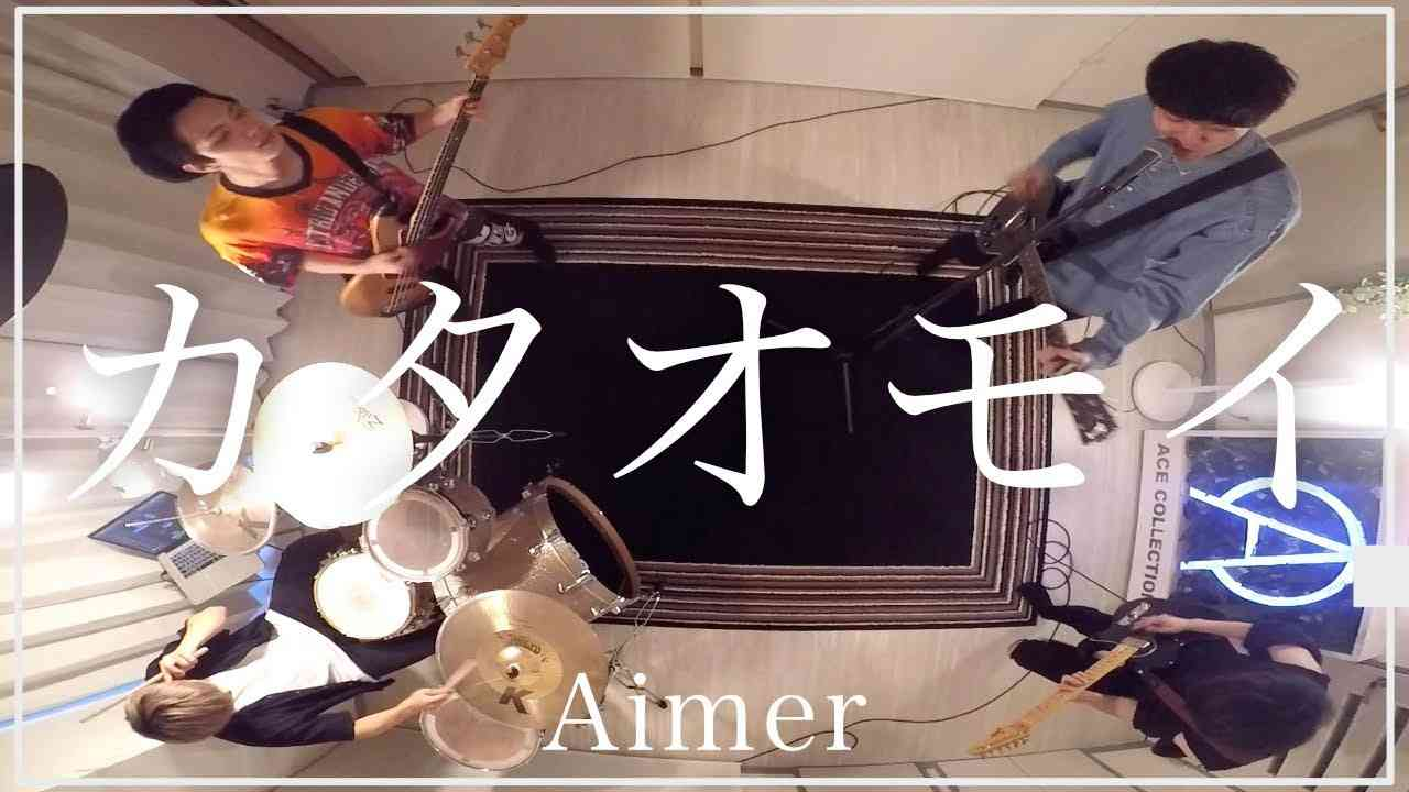 カタオモイ / Aimer (cover) - YouTube