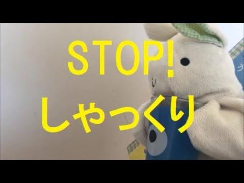 しゃっくりの止め方 本当に止まる! 動画・映像で(止まらないそのしゃっくりに キーワードは水と姿勢) - YouTube