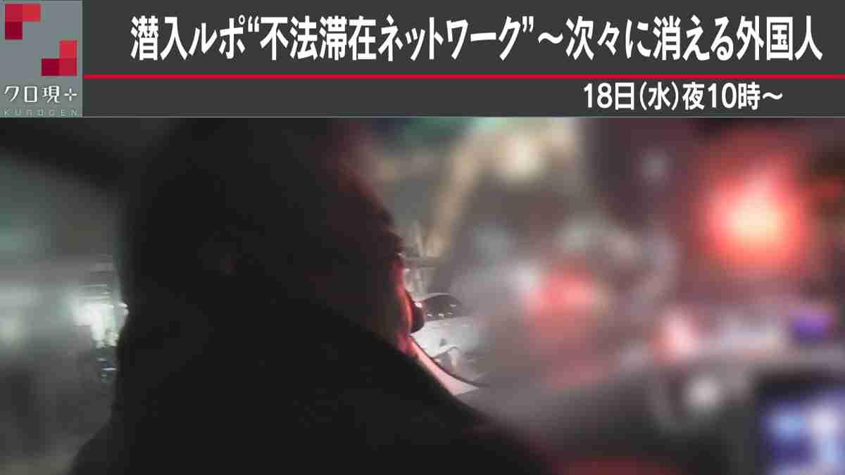 """潜入ルポ""""不法滞在ネットワーク""""~次々に消える外国人~ - NHK クローズアップ現代+"""
