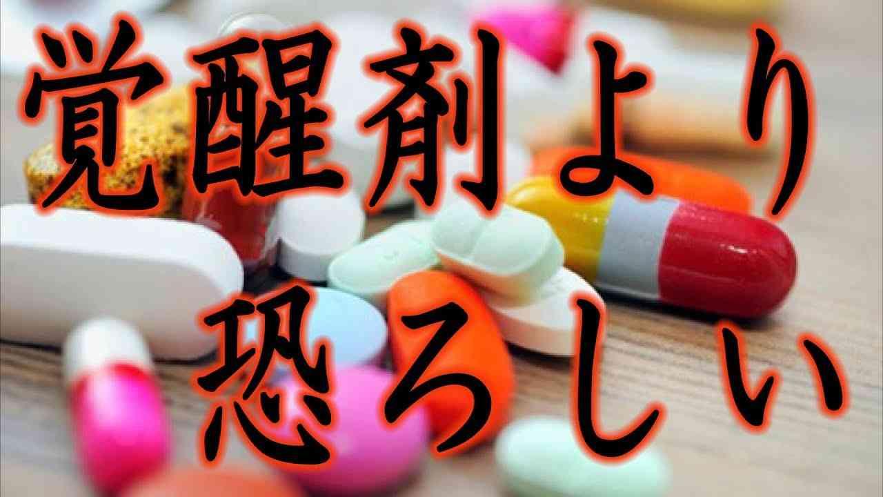 覚醒剤より恐ろしい精神医薬 - YouTube