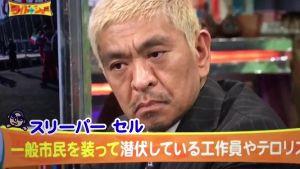 【フジ・動画】国際政治学者「東京や大阪、各地に北朝鮮のテロリストがいる」松本「潜んでいるんですか!」→大炎上「在日コリアンが悪口言われた!」※在日がなんて言ってないw | もえるあじあ(・∀・)