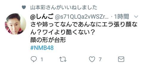 山本彩さん、まーたいつもの悪い癖  : AKB48まとめ 48年戦争