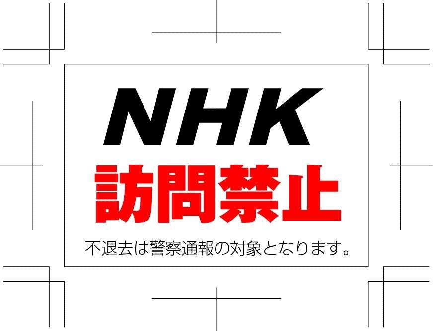 NHK受信料!払っていますか?