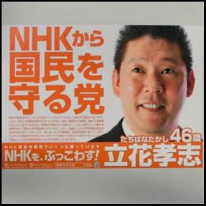 NHK受信料 払ってますか?
