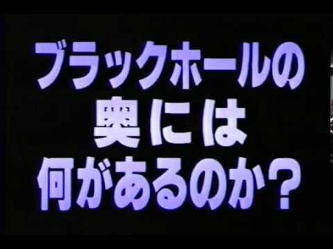 ブラックホール(10min)・世界まる見え(black hole) - YouTube