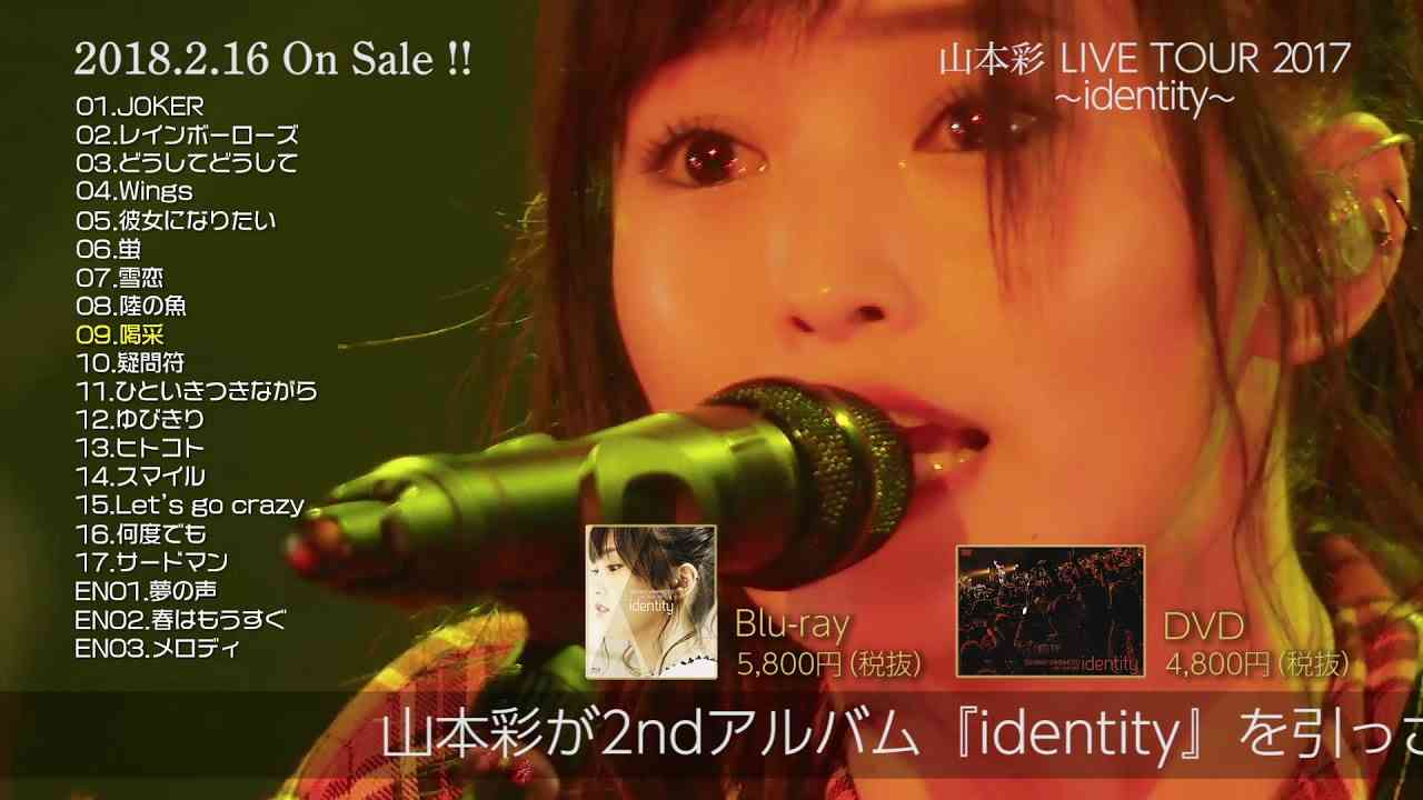 「山本彩 LIVE TOUR 2017 ~identity~」 [DVD&Blu-ray] - YouTube