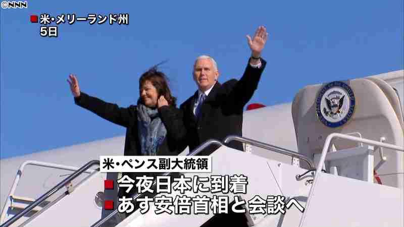 米副大統領きょう来日 あす安倍首相と会談|日テレNEWS24