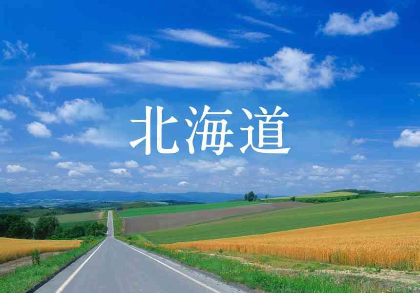 47都道府県を巡るトピ