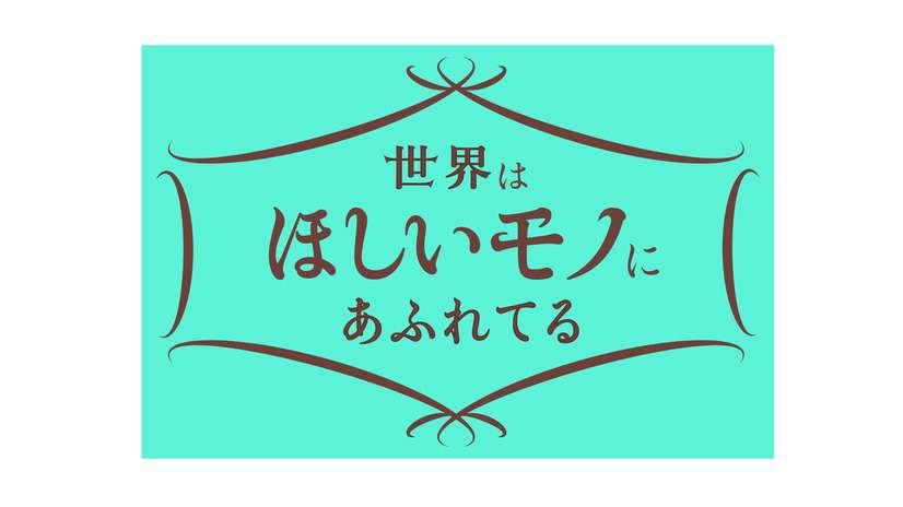 三浦春馬&JUJU、NHK新番組でMC担当!世界の最新トレンド紹介