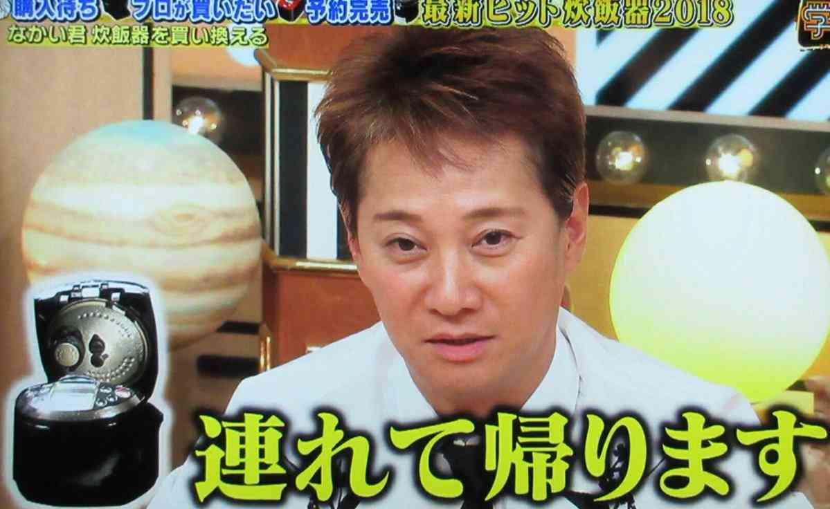 """中居正広、10年使う""""壊れかけの炊飯器""""への愛"""