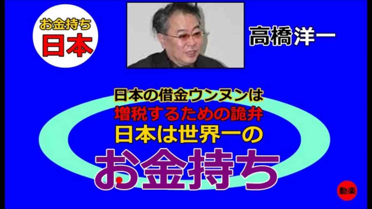 【高橋洋一】日本のバランスシートは世界一健全 - YouTube